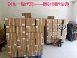 芜湖邮寄汽车配件、五金配件,DHL一级代理价格国际快递电话