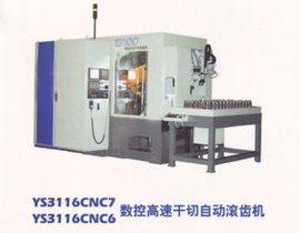 数控高速干切自动滚齿机(YS3116CNC7)