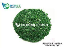 孔雀石綠,中國綠,鹼性孔雀石綠,沈陽品綠