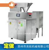 厂家直销 自动出料旋转制粒机 不锈钢鸡精制粒机 加工