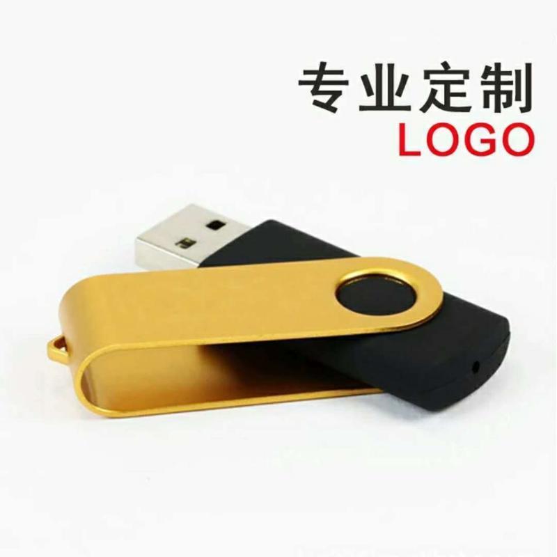 小容量招標投標U盤128M 256 512M 1G 2G 4G 8G公司禮品定製LOGO