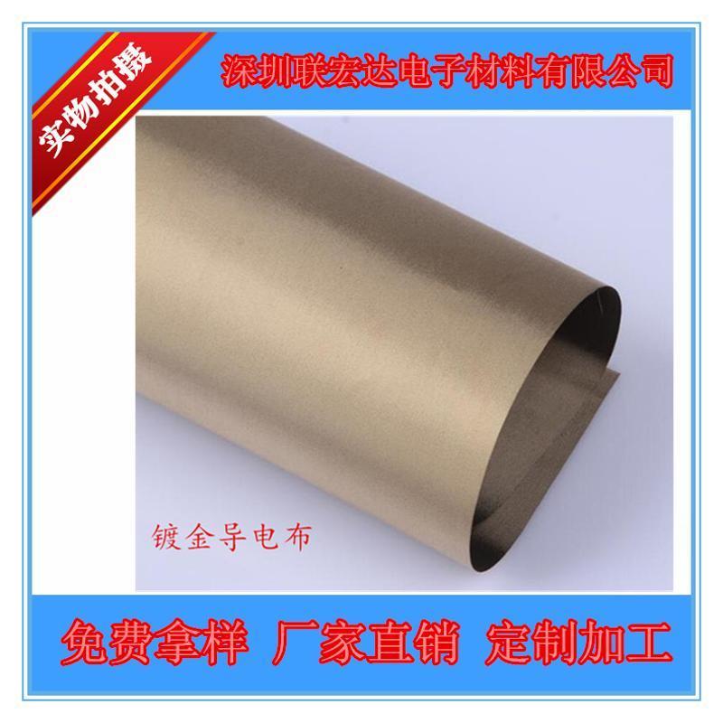 供应导电布 无纺布导电胶带 单面带胶  厚度0.15Tmm  导电性优良