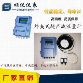 供应广州消防水插入式超声波流量计