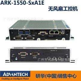 研华嵌入式无风扇工控机ARK-1550