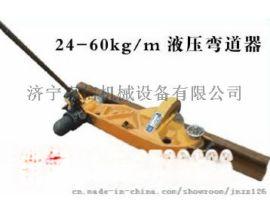 山东济宁KWPY-300液压弯轨器