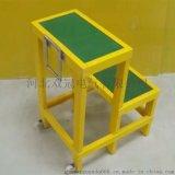 电工绝缘高低凳可移动玻璃钢两层凳