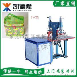 东莞凯隆高周波PVC塑胶熔接机