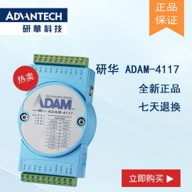 研华ADAM-4117 8路模拟量输入模块