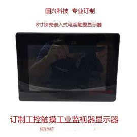源头厂家 8寸LCD LED电容触摸显示器 开放式 嵌入式电容触摸屏