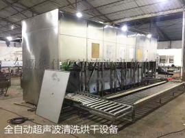 自动超声波清洗线 广东佛山清洗设备厂家直销
