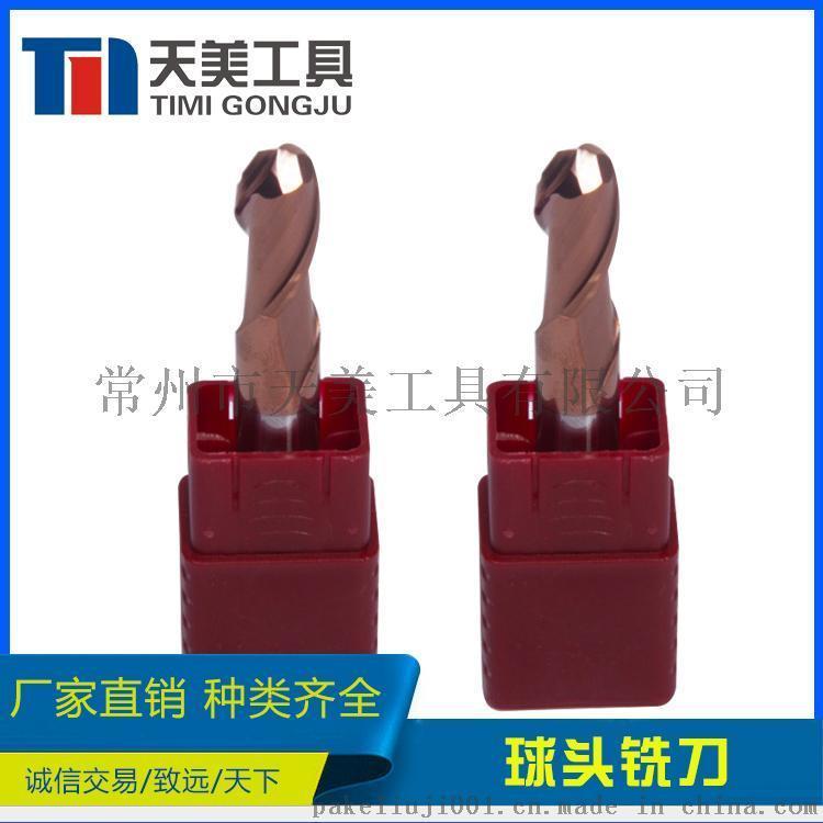 数控刀具硬质合金涂层铣刀 钨  头铣刀