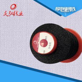供应碳纤维导电性缝纫线 **导电线批发
