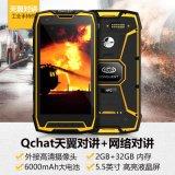 征服 CONQUEST S9 三防智能手机外接摄像头QCHAT天翼对讲手机 4G