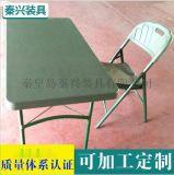 长期** 户外连体折叠桌椅 军绿塑料折叠桌椅 野战餐桌椅系列
