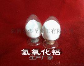 高白氢氧化铝 氢氧化铝阻燃剂淄博供应商