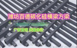 河南窑炉专用碳化硅陶瓷方梁辊棒横梁
