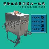 闖王CWD06A小體積蒸汽微水一體機蒸汽洗車機