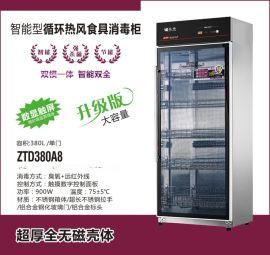 380A8智慧型迴圈熱風食具消毒櫃
