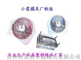 摇头扇塑胶外壳模具 无叶风扇塑胶外壳模具
