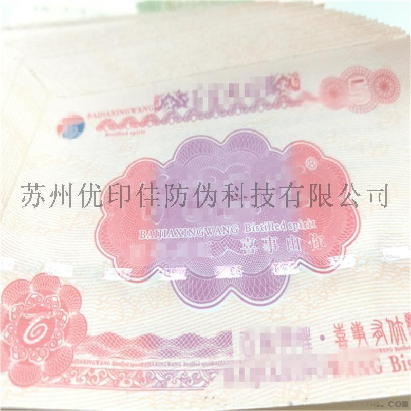 防伪安全线纸抵用券 水印纸**纸纤维纸抵用券定制