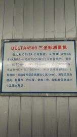 **DELTA4509三坐标测量机 现货