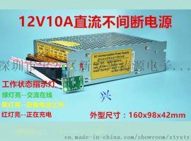 安防监控12V10A直流UPS应急不间断电源