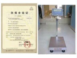 苏州电子防爆秤,300kg防爆台称台面定做 ,隔爆电子秤价格