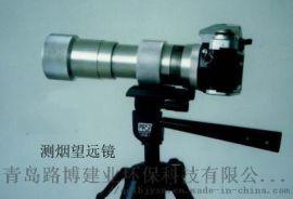 QT-201A 林格曼测烟望远镜
