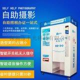 身份证自助照相机 证件照 广州地铁自助证件照