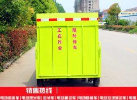 西安电动环卫车 保洁三轮车 垃圾清运车 快速清洁车