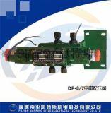 DP-8-7电磁配压阀
