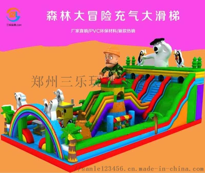貴州六盤水充氣滑梯兒童玩具