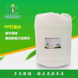 PP喷橡胶漆解决方案|PP处理剂|PP打底水