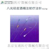 八光经皮注射疗法针m