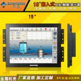松佐15寸工业显示器触摸工控显示器嵌入式 壁挂安装
