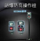 BZC8060系列防爆防腐操作柱(ⅡC、tD)