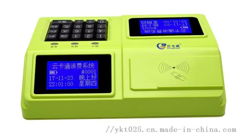 广东深圳云卡通YK620食堂收费机