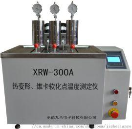 XRW-300A热变形、维卡软化点温度测定仪