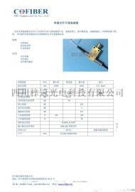 单模光纤机械式可调光衰减器