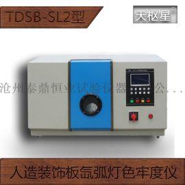 TDSB-SL2人造装饰板氙弧灯日晒气候色牢度仪