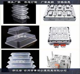 便当盒塑料模具制造商