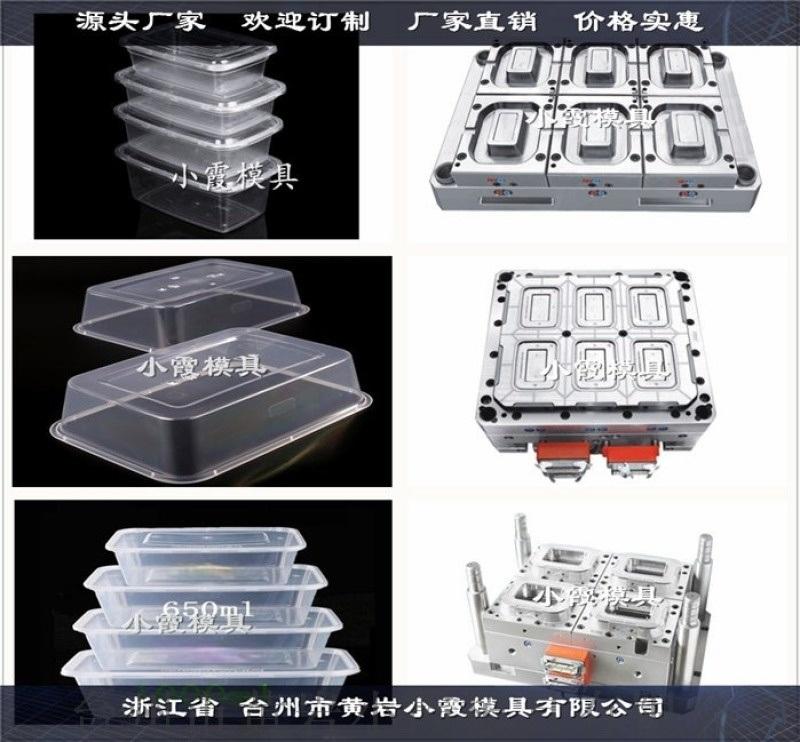 便當盒塑料模具製造商