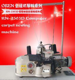 广州奥玲2503D 电脑地毯锁边机