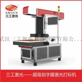 福建热转印刻字膜激光打标机生产厂家