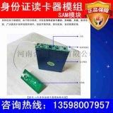 供应身份证读卡器识别模块自助终端机二代身份证读卡模组识别仪