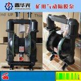 江苏苏州40口径气动隔膜泵轻便型气动隔膜泵