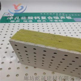 穿孔硅钙吸音板 复合岩棉玻璃棉墙面隔音板