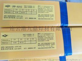 上海电力PP-A102A132A302A402A002A022PP-B2209A907不锈钢焊条3.2