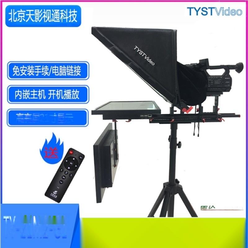 北京天影視通看詞機提詞器題字機帶控制器專業快速