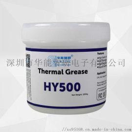 深圳华能智妍HY510导热硅脂 导热膏 散热膏